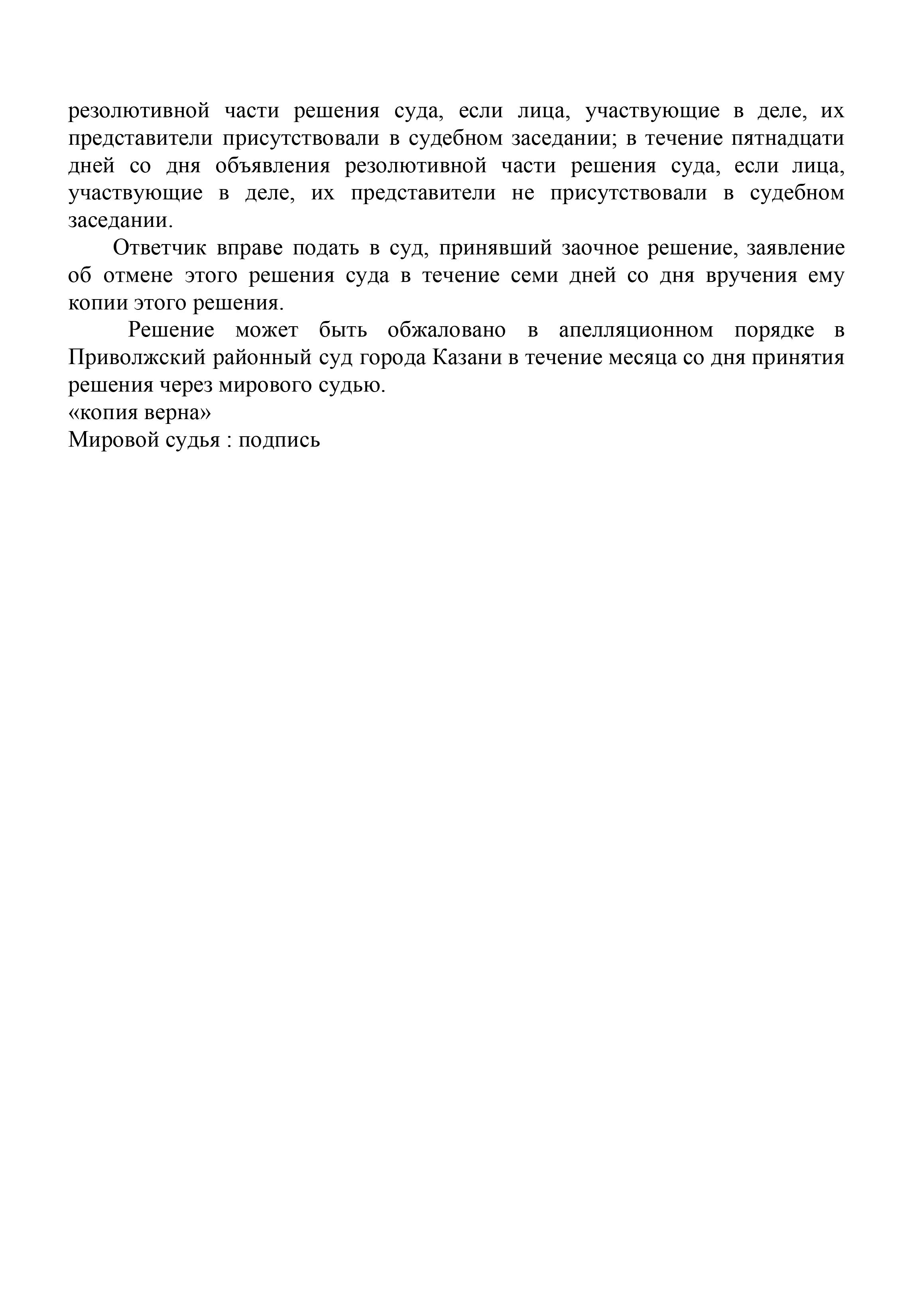 Заочное решение суда: вместо 20&nbsp;000&nbsp;<span class=ruble>Р</span> компенсации морального вреда суд присудил мне только 1000&nbsp;<span class=ruble>Р</span>