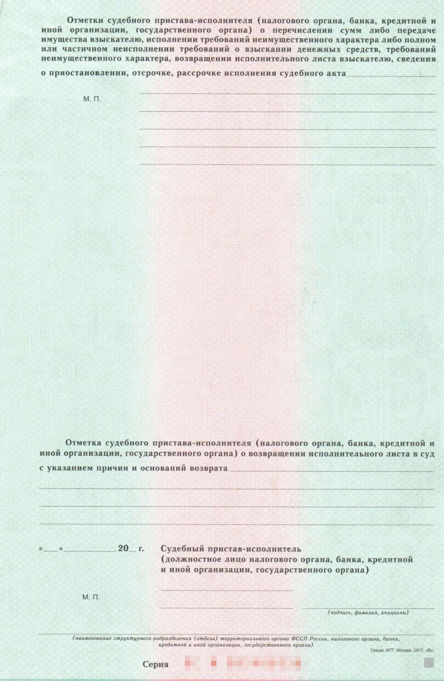 Исполнительный лист: туроператор должен был выплатить мне 70&nbsp;300&nbsp;<span class=ruble>Р</span>