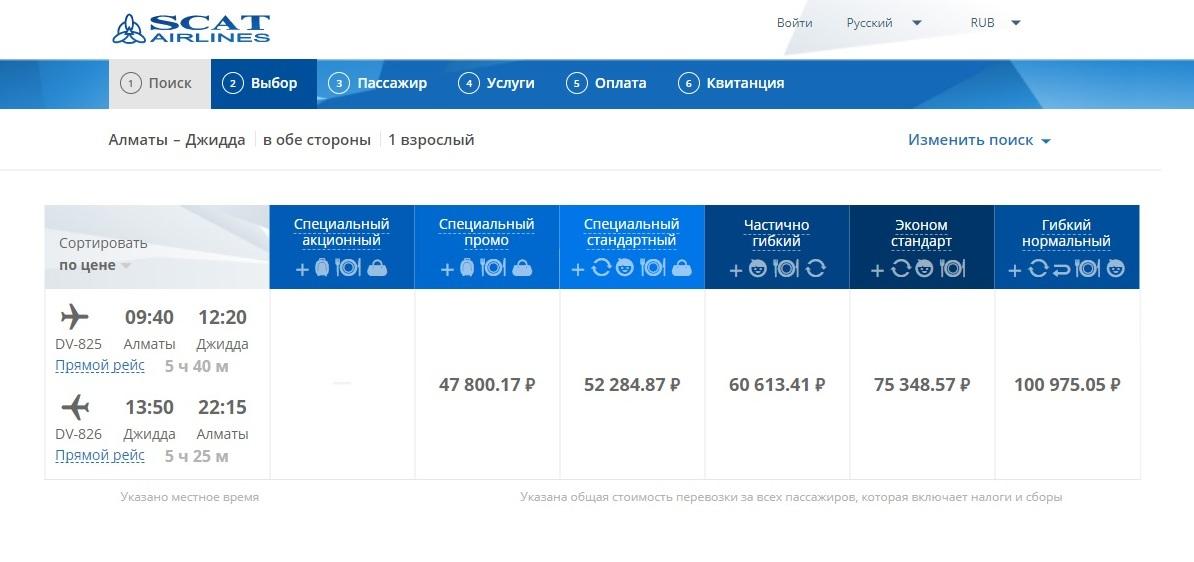 Билеты казахстанской авиакомпании Scat из Алма-Аты в Джидду стоят дорого