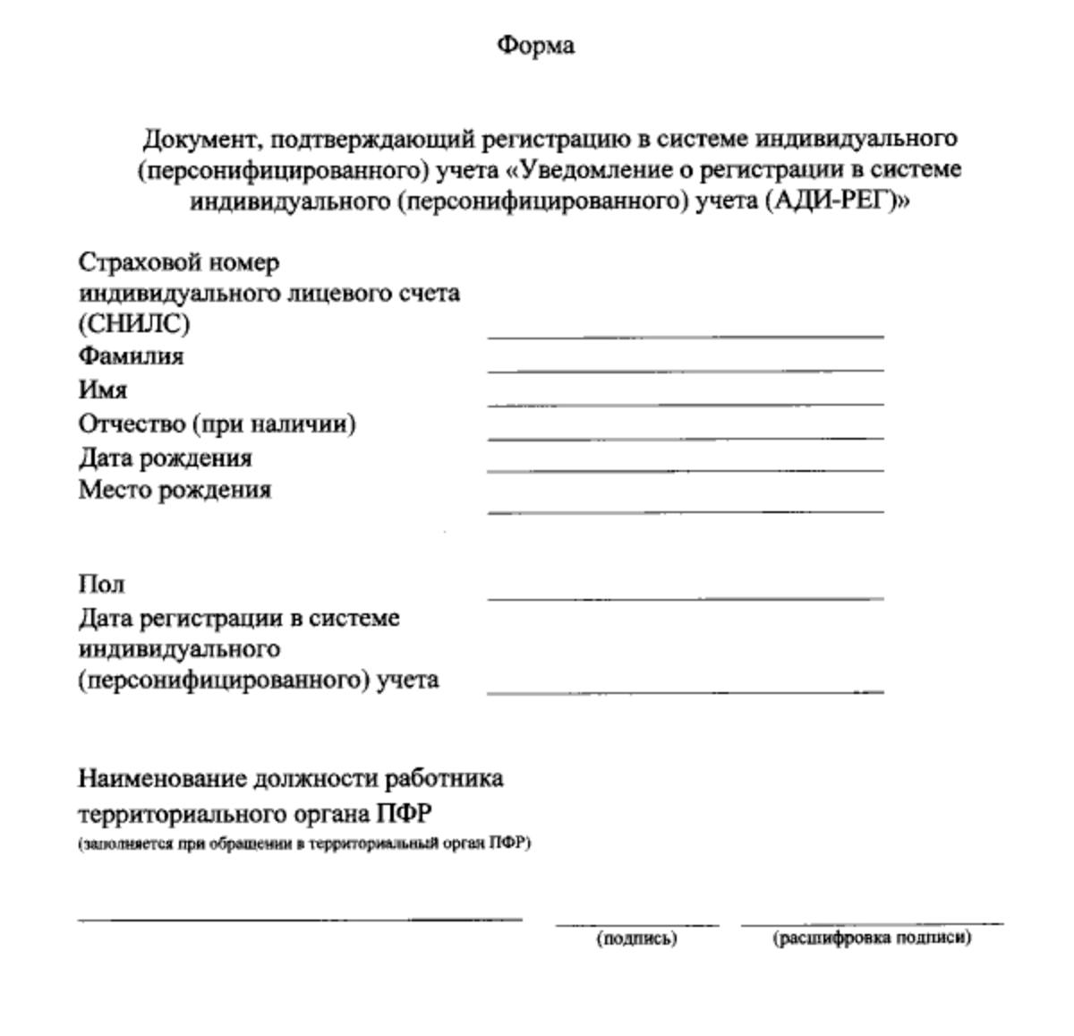 Бланк уведомления о регистрации в ПФР, который заменил зеленые карточки