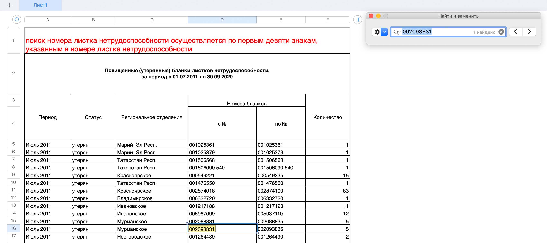 В поиске по документу вбейте первые девять цифр номера листка нетрудоспособности. Если номер есть в базе, принимать больничный нельзя