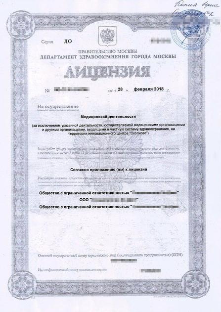 Копия лицензии наоказание медицинских услуг заверяется подписью руководителя ипечатью организации. Лицензия должна быть действительна