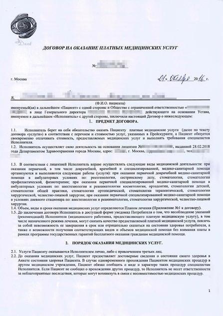 Первая страница договора на оказание платных медицинских услуг состоматологической клиникой. Экземпляр договора мне предоставила клиника вместе сдругими документами. Думаю, чтосамой найти договор от2016года мне былобы сложно