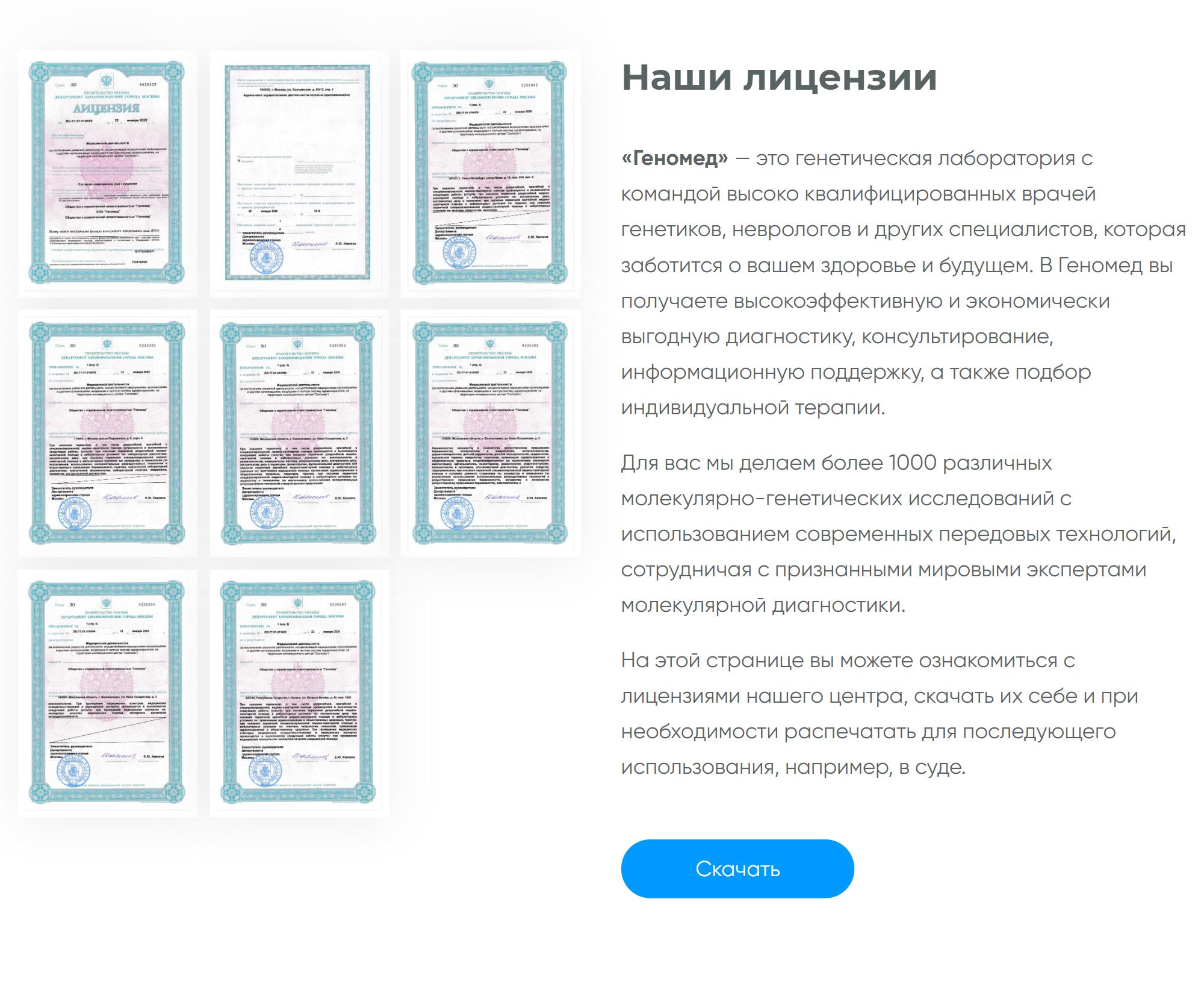 А на сайте «Геномеда» можно скачать копии лицензий. Главное — проверить, чтобы лицензии были актуальными