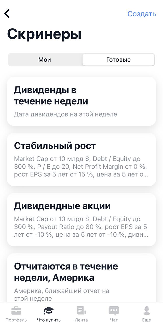 В приложении «Тинькофф-инвестиции» есть набор готовых скринеров: например, с выборкой ценных бумаг стабильно растущих компаний и дивидендных акций