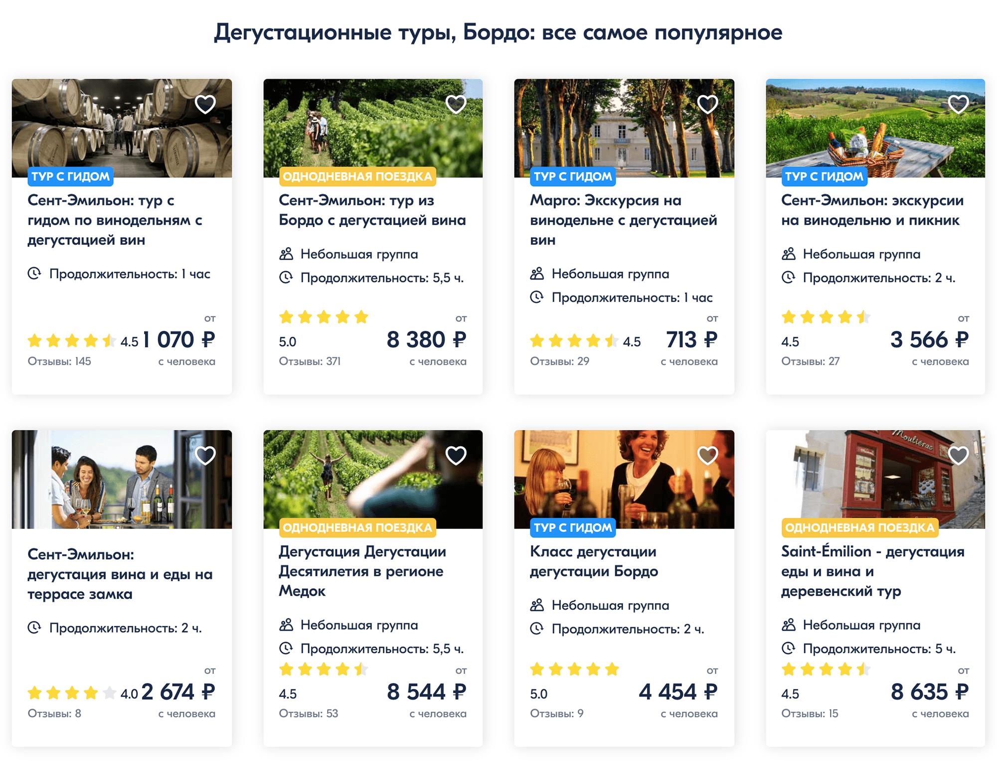 Стоимость экскурсий на винодельни в Бордо доходит до 8600<span class=ruble>Р</span> с человека
