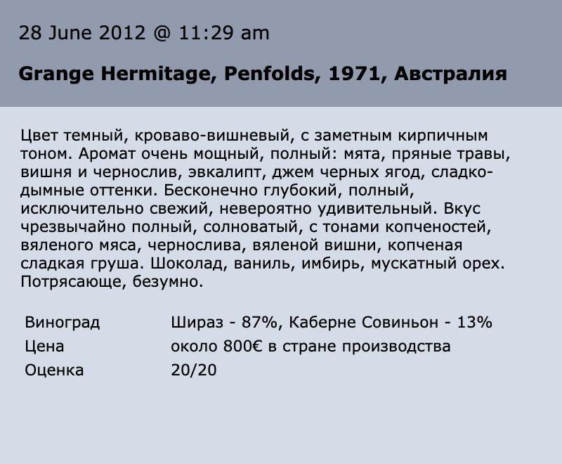 20 баллов Руденко поставил всего трем винам. Среди них — австралийский «Гранд Эрмитаж» 1971года
