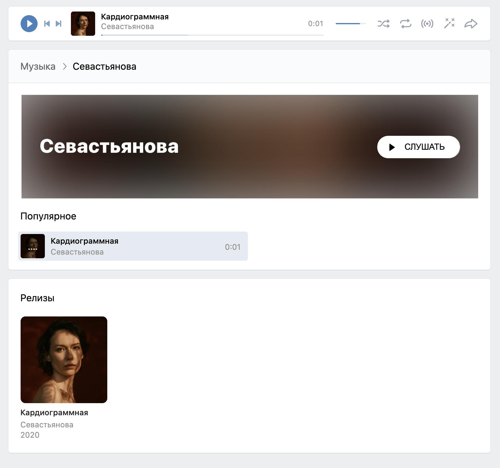 Так выглядела моя страница артиста во «Вконтакте», когда трек появился на этой платформе