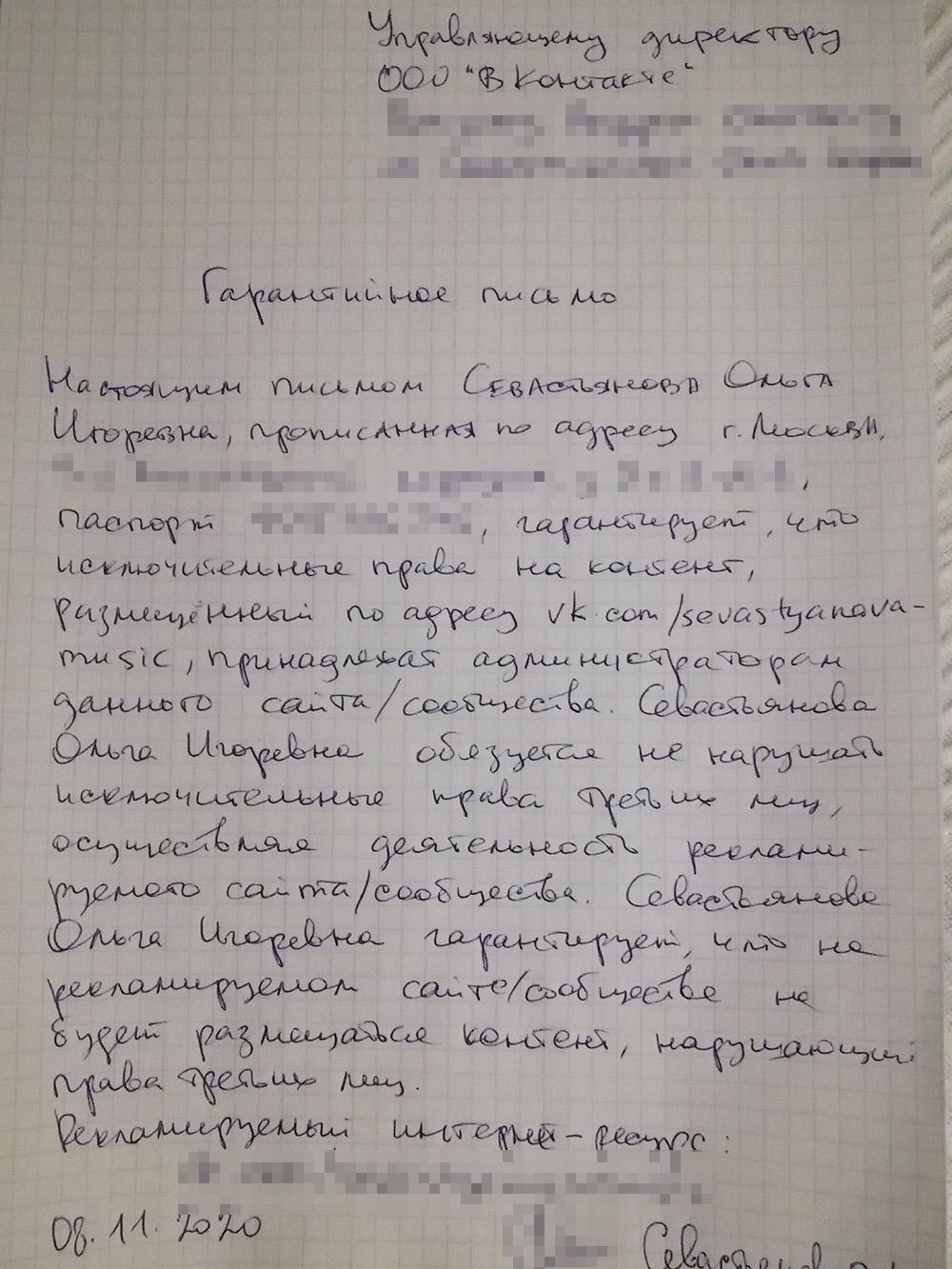 Такую фотографию я отправила в поддержку «Вконтакте», чтобы гарантировать авторские права на свои песни