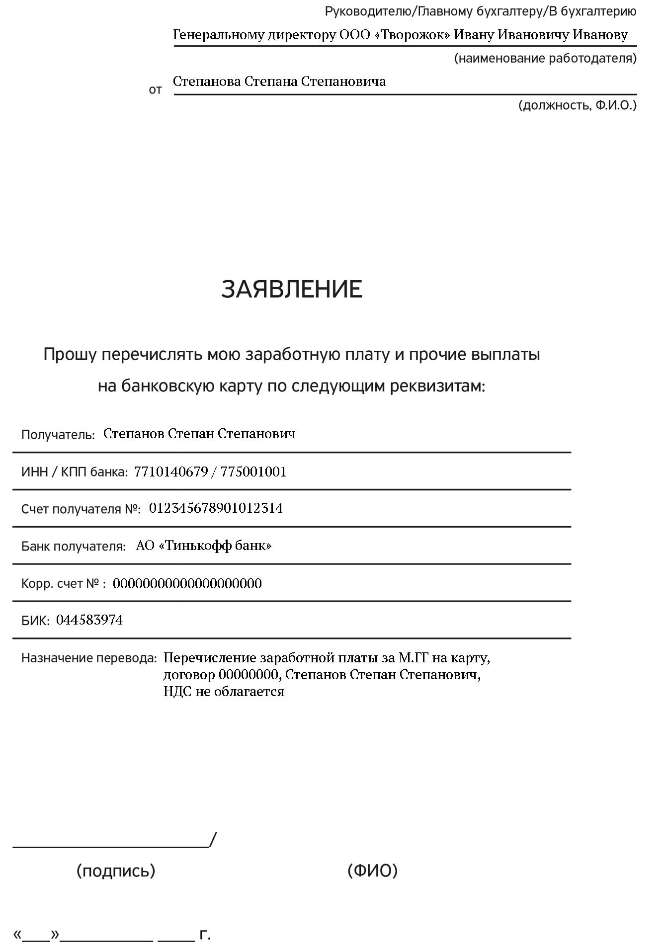 Шаблон заявления для бухгалтерии