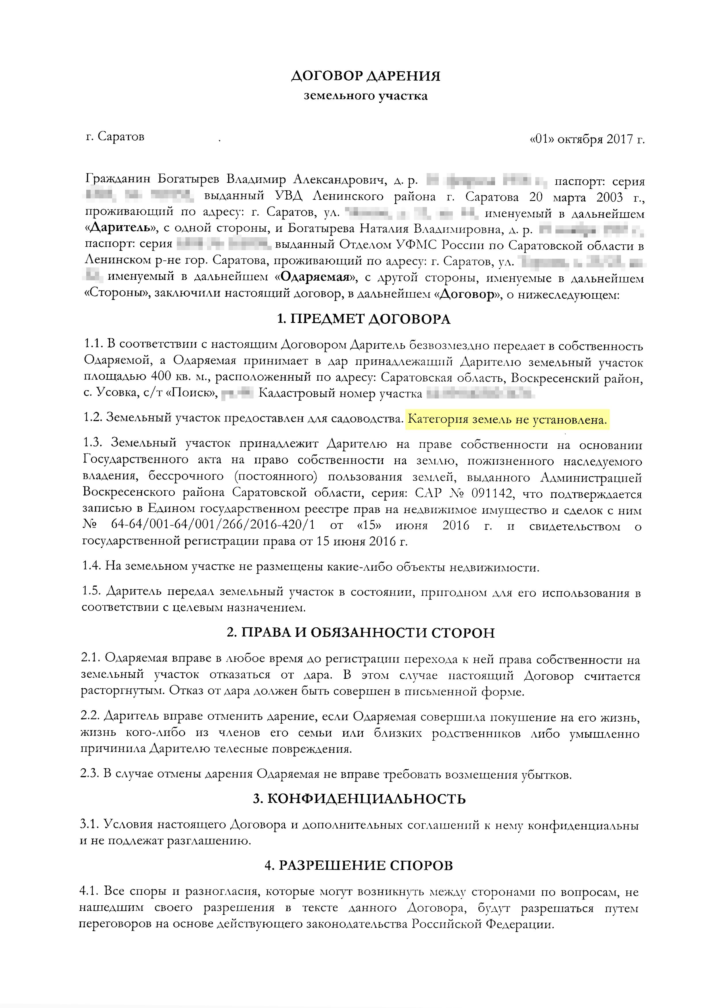 В договоре подробно описываются все данные о земельном участке. Если категория земель не установлена, не нужно об этом писать. Нужно ее установить, а потом составлять договор