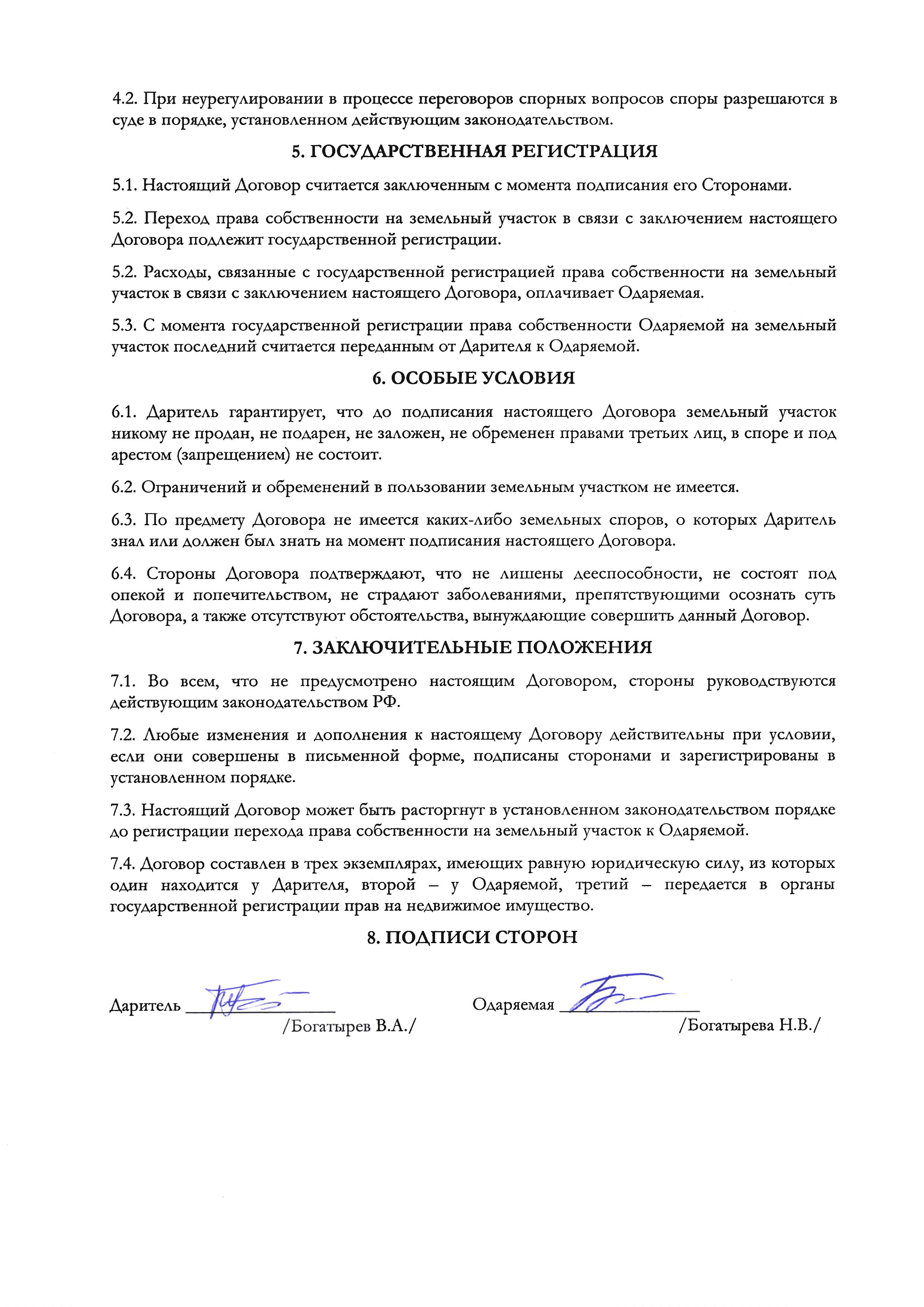 Поставить подпись в договоре должны обе стороны: и даритель, и одаряемый