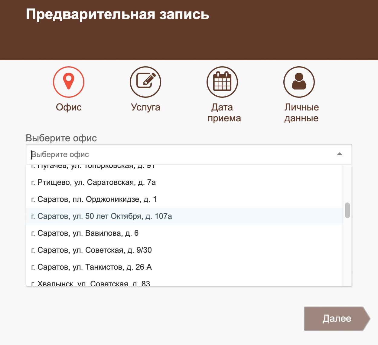 Так форма длязаписи выглядит в Саратовской области, где я живу. Сначала выбираете офис, в который удобнее приехать