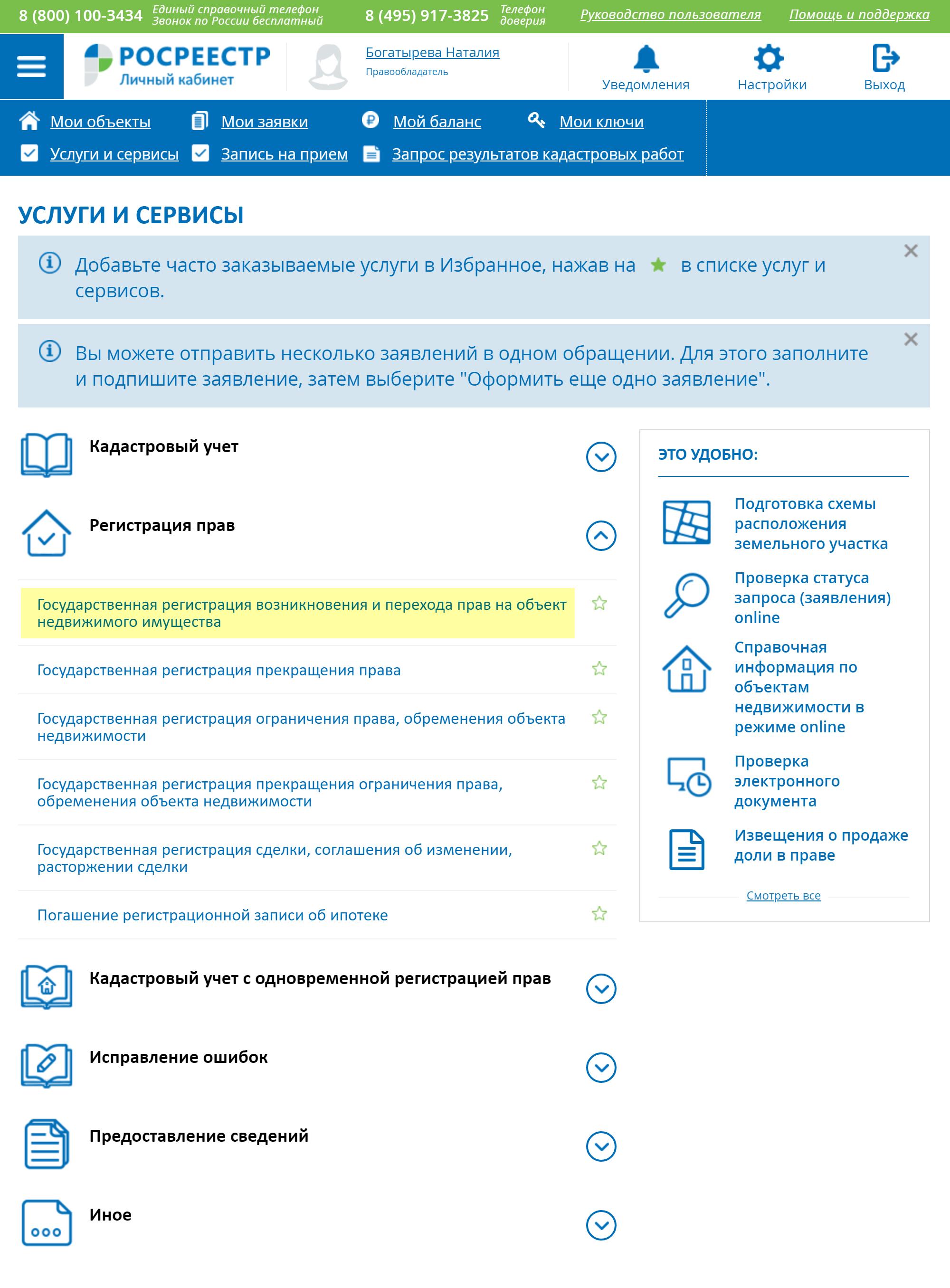 Чтобы зарегистрировать договор дарения в личном кабинете на сайте Росреестра, выберите раздел «Регистрация прав», а в нем — «Государственная регистрация возникновения и перехода прав на объект недвижимого имущества». Дальше нужно будет заполнить личные данные, их система подтянет из аккаунта на госуслугах