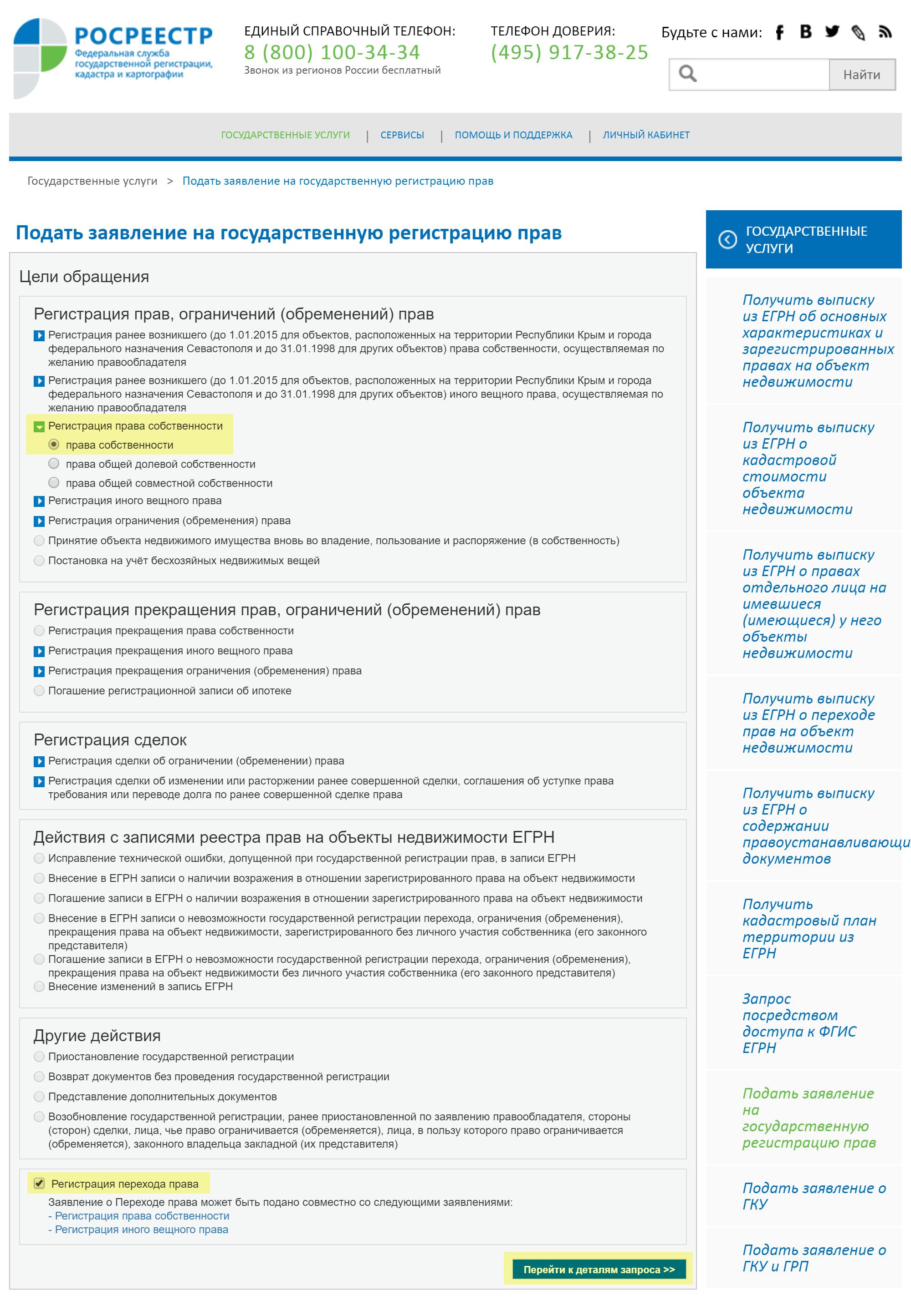 При подаче заявления не из личного кабинета, а прямо с сайта Росреестра интерфейс другой. Если собственность долевая или совместная, выбирайте соответствующие пункты. Совместная собственность — это просупругов