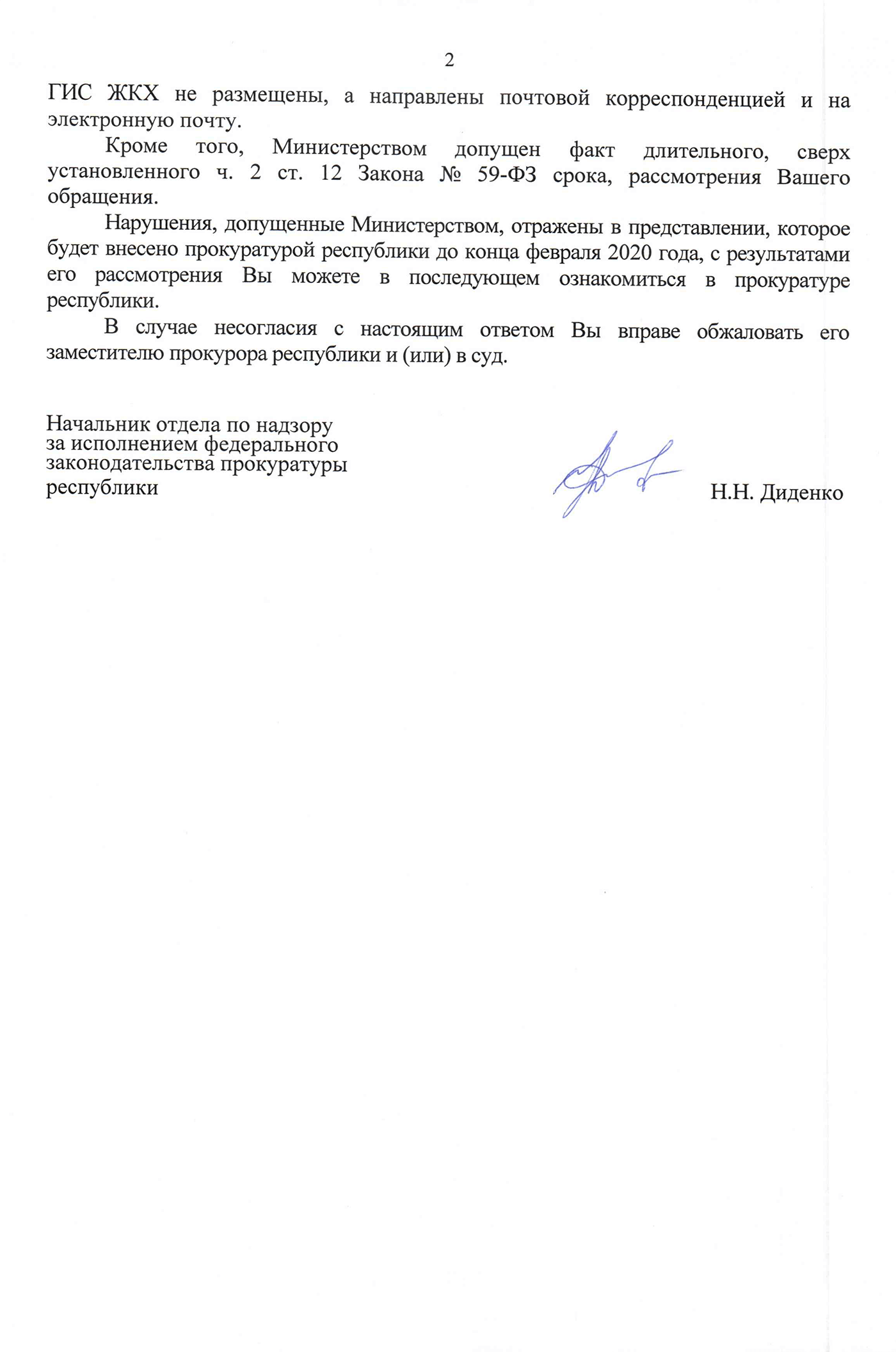 Вывод прокуратуры: нарушил сроки ответа наобращение — придется отвечать