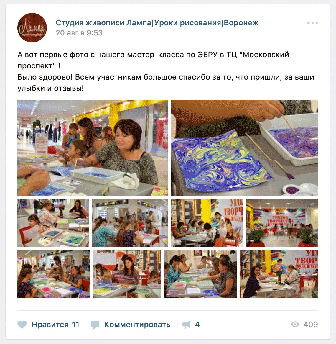 В основном Настя продвигает студию через Вконтакте
