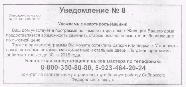 Это недобросовестная реклама: государственных программ по замене окон не существует. Источник: superomsk.ru