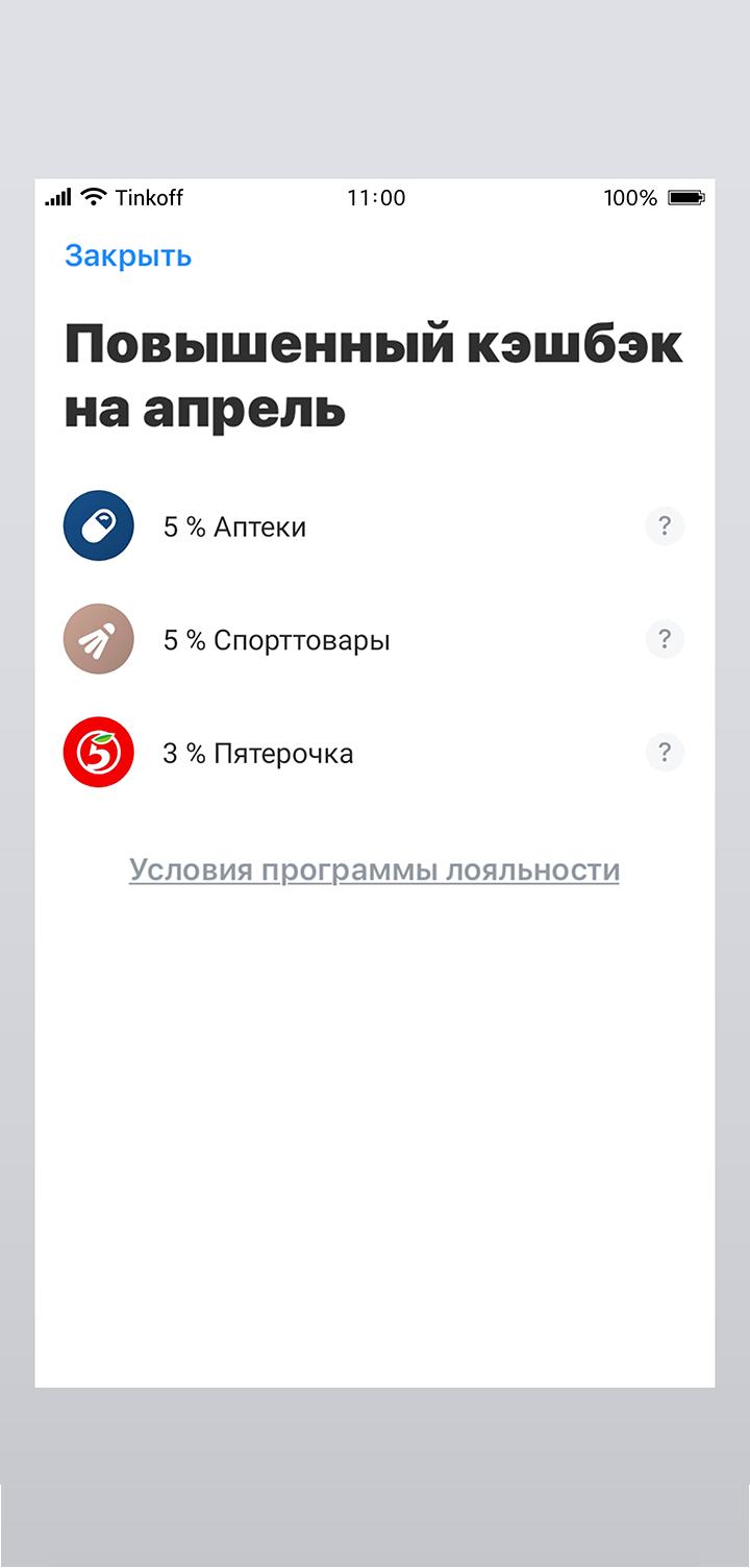 Категории повышенного кэшбэка в мобильном приложении Тинькофф-банка