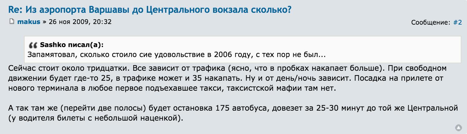 Совет дельный, но старый — 2009 года