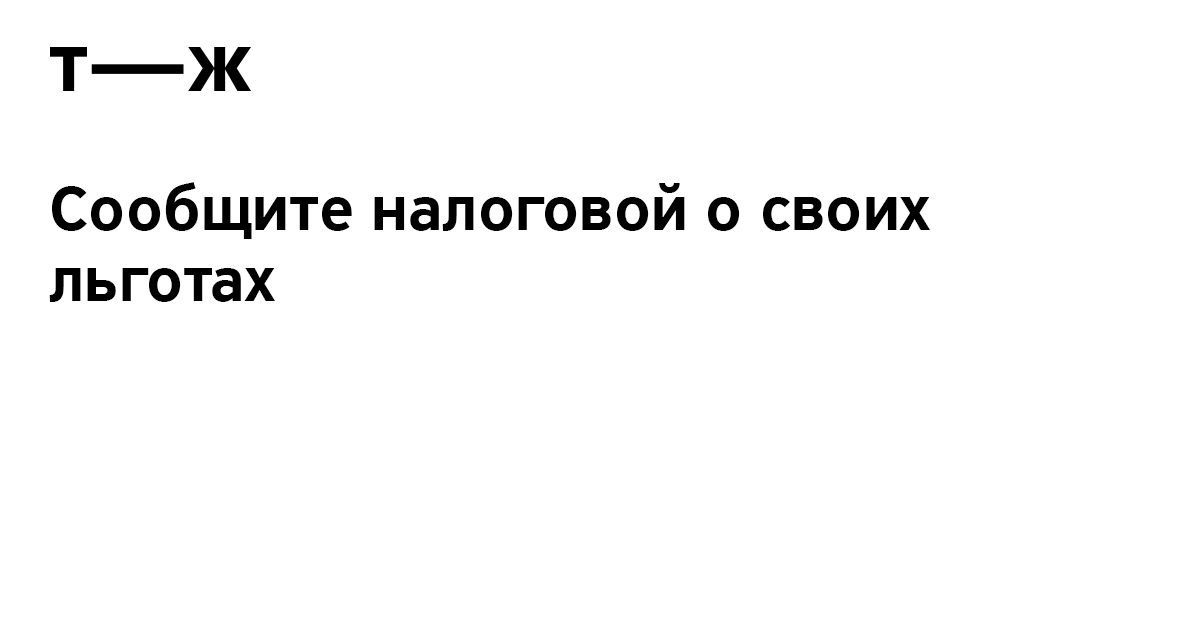 Чеки для налоговой Саратовский 2-й проезд возврат ндфл за потребительский кредит