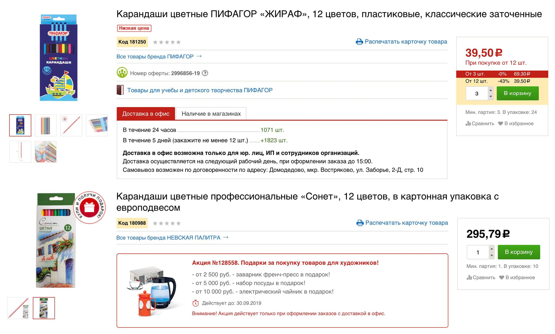 Карандаши за 40 рублей вряд ли подойдут для рисунков в начальной школе. Для первоклашки я выбрала профессиональные карандаши за 300 рублей
