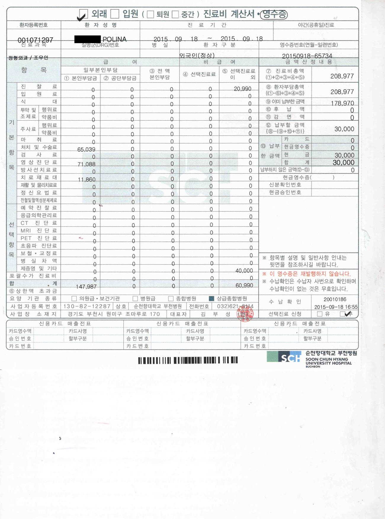 Сотрудник Тинькофф-страхования попросит перевести счет на корейском языке