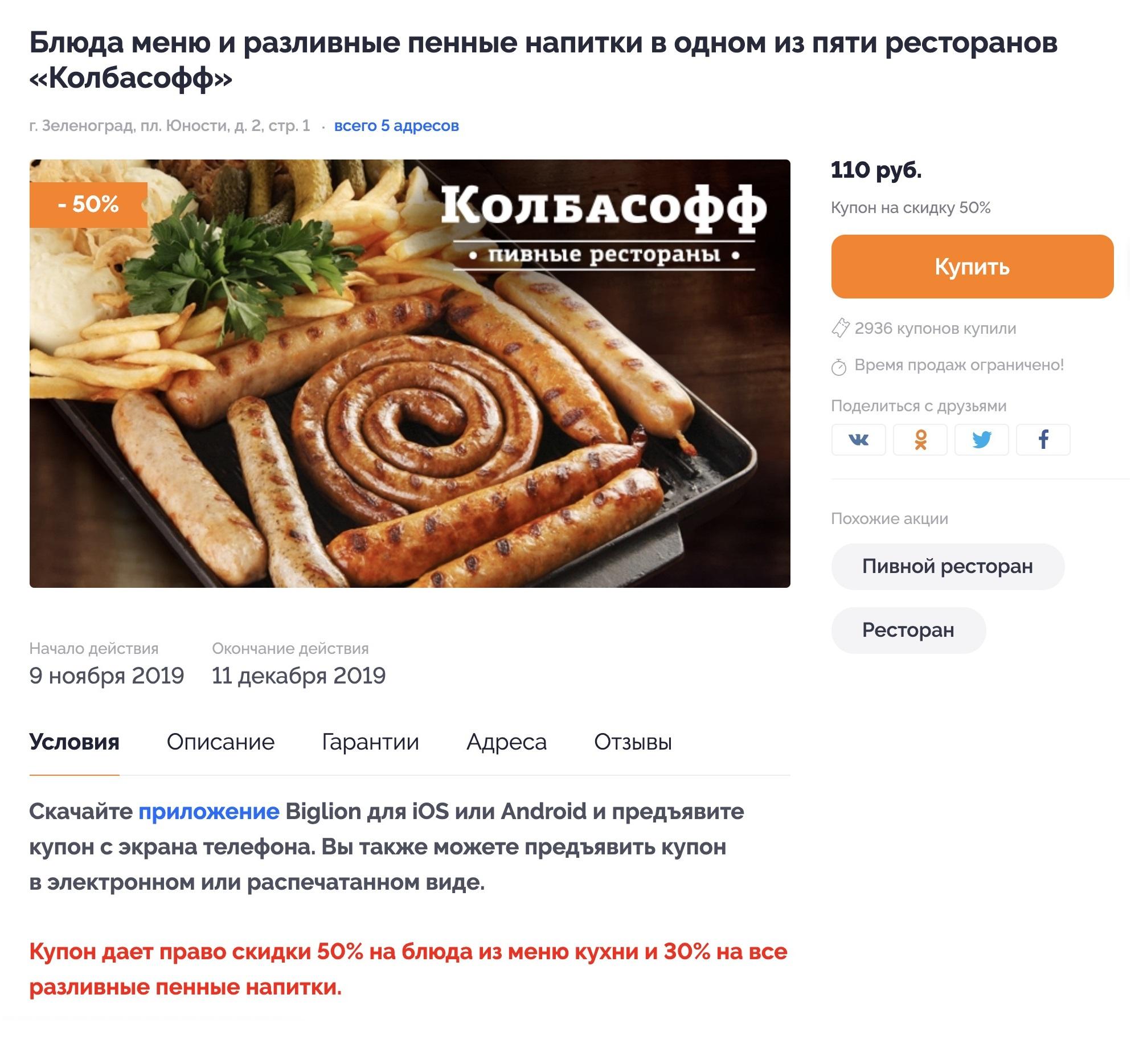 Купон за 110 рублей в «Колбасофф» дает скидку 50% на блюда из меню кухни и 30% на все разливные пенные напитки