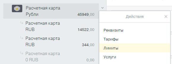 Кликните по выпадающему списку справа от названия счета и выберите пункт «Лимиты»