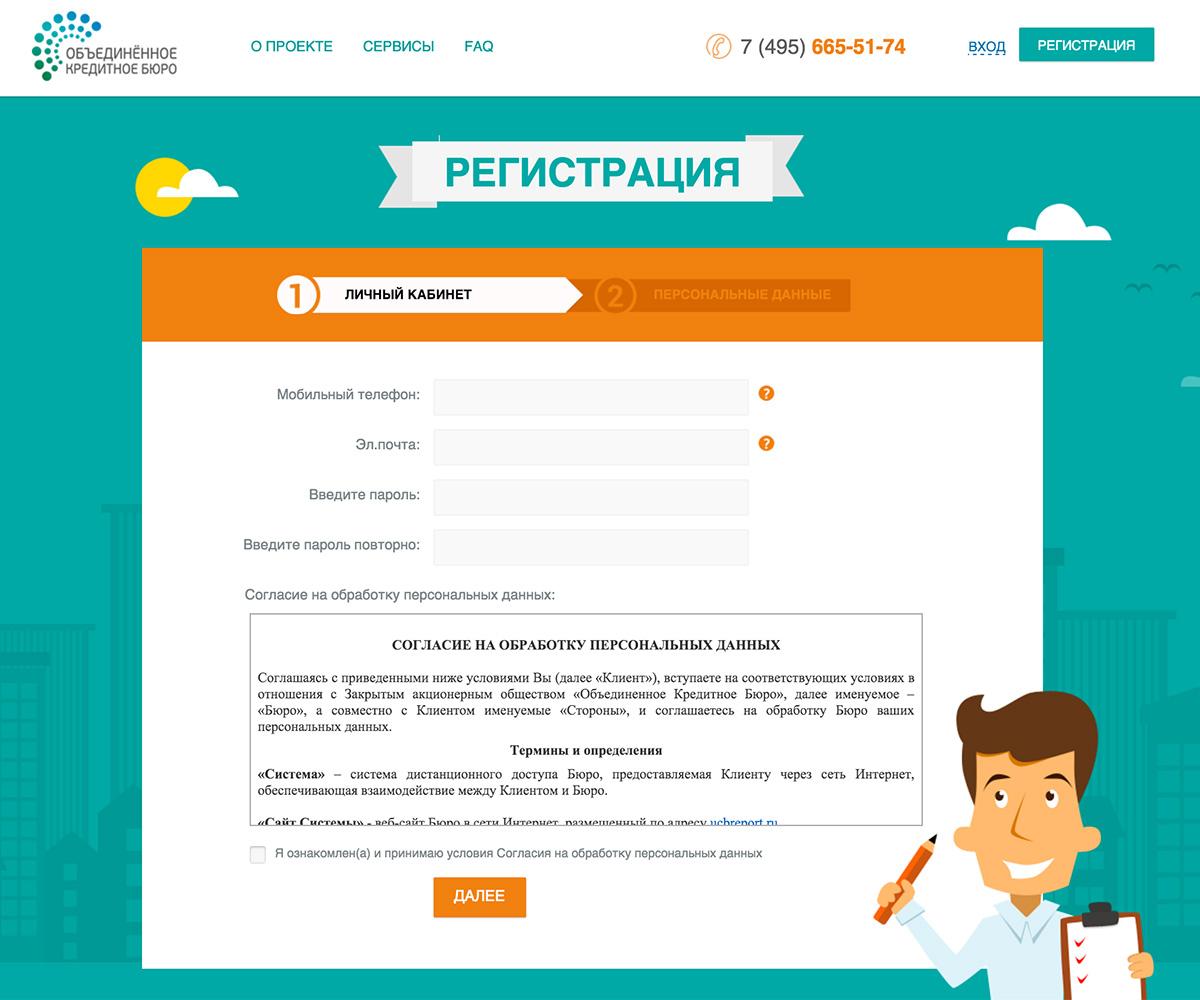 Регистрация на сайте Объединенного бюро кредитных историй