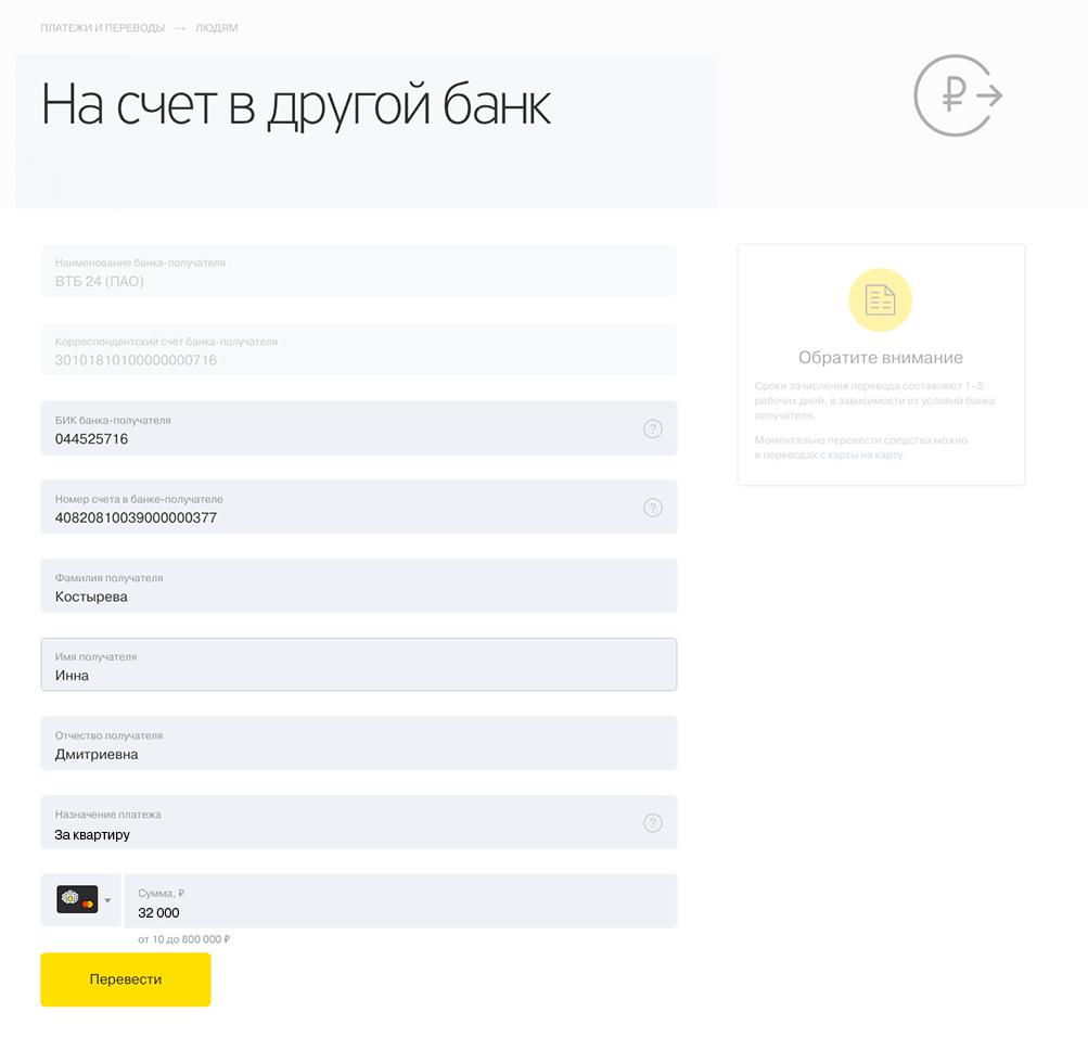 Как сделать банковский перевод фото 279