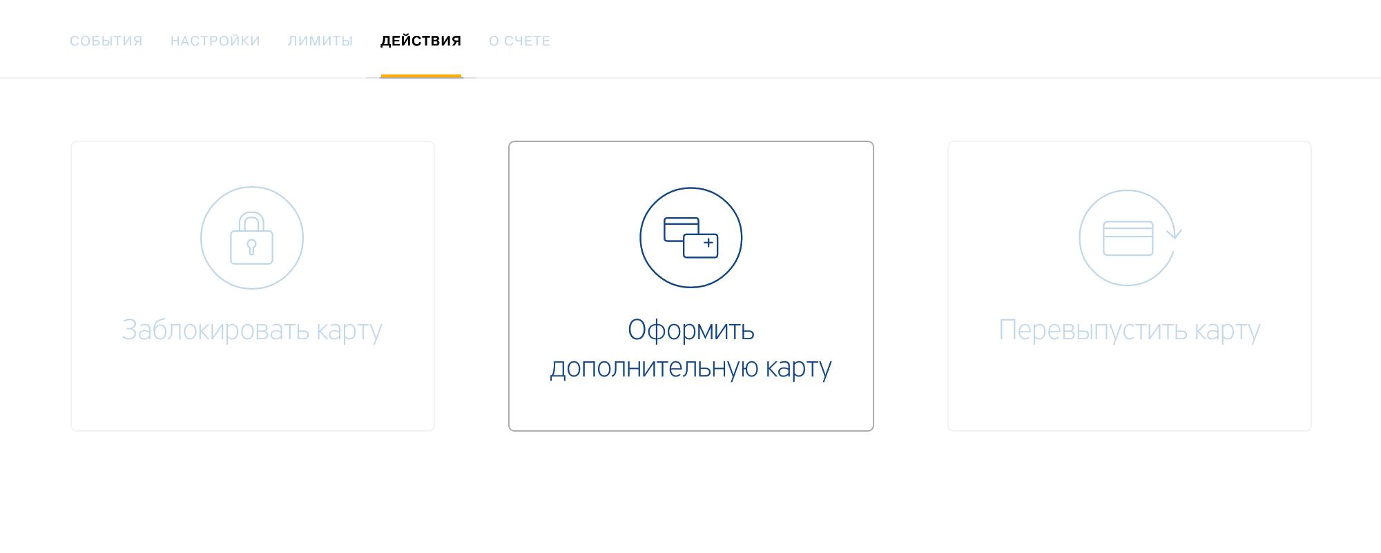 Оформите дополнительную карту через интернет-банк: Карта {amp}amp;rarr; Действия {amp}amp;rarr; Оформить дополнительную карту