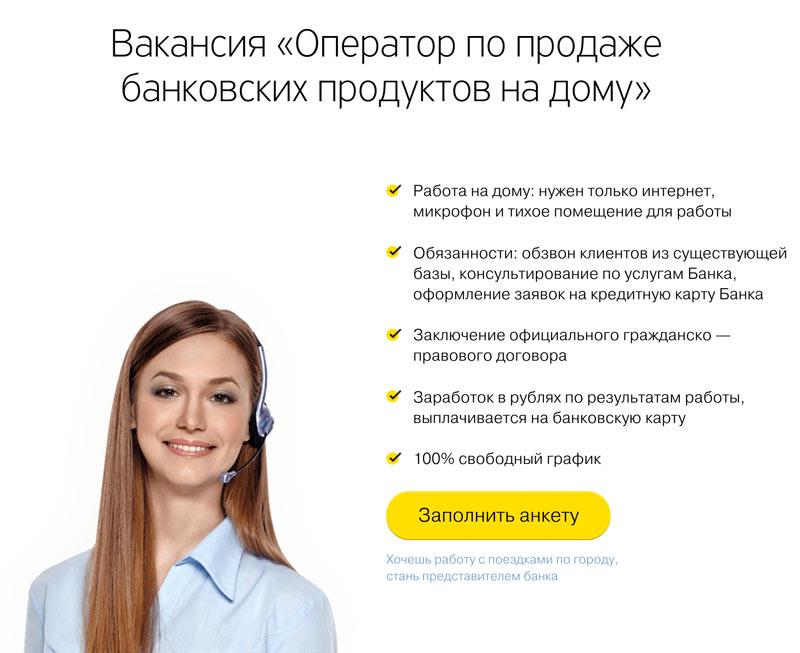 заработок в интернете банк тинькофф