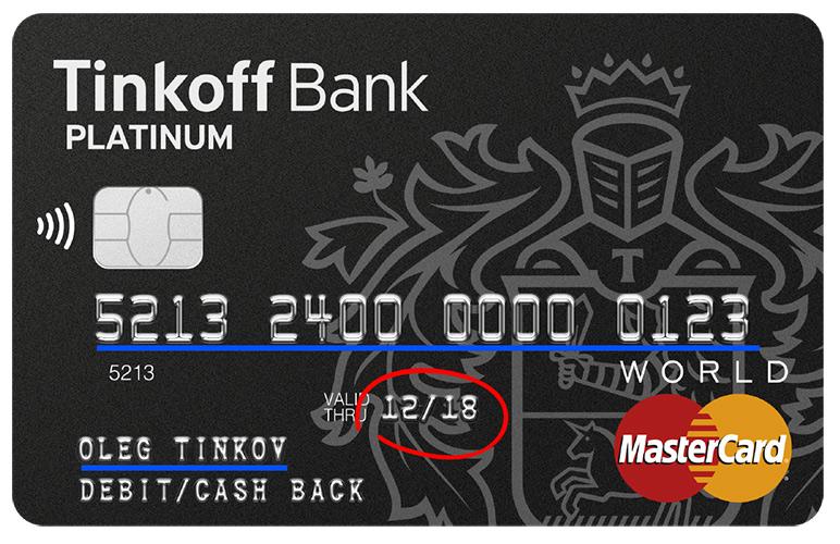 тинькофф банк кредит неработающему
