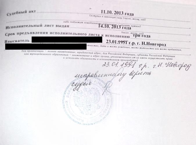 Судебная канцелярия исправила ошибку и заверила изменение в документе