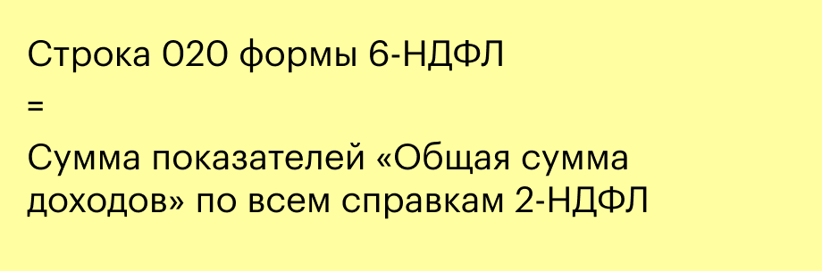 Отчет по форме 6-НДФЛ за год - пример заполнения