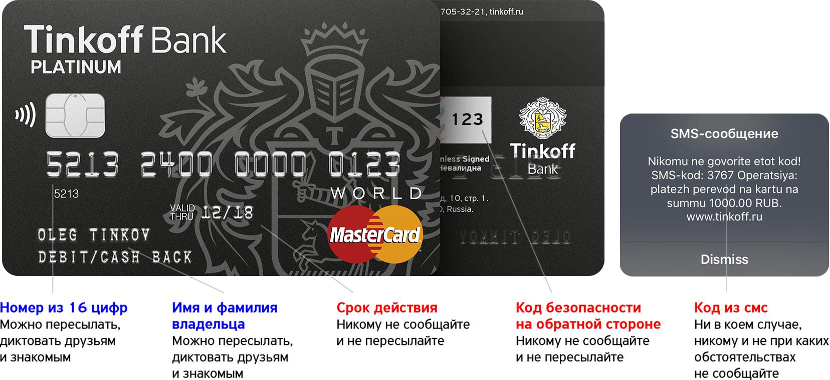 дебетовые карты тинькофф банка для физических лиц сравнение кредитов наличными разных банков