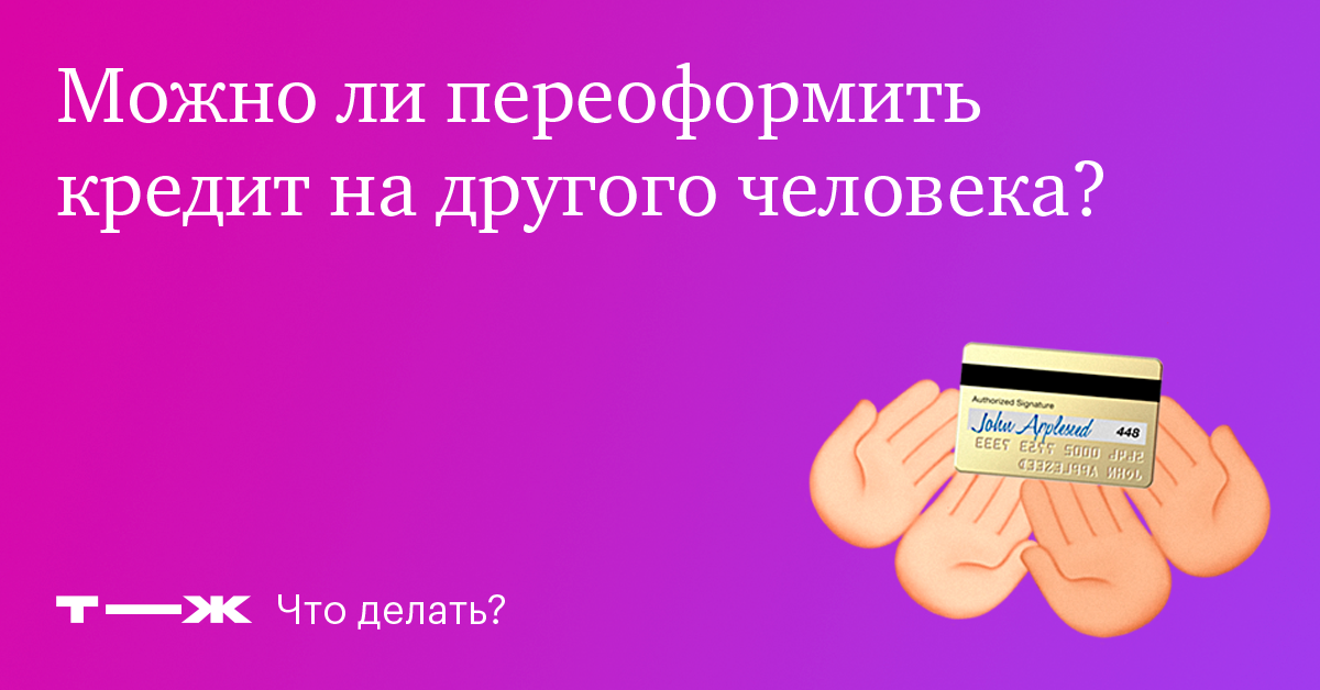 официальные банки кредит онлайн журнал миледи