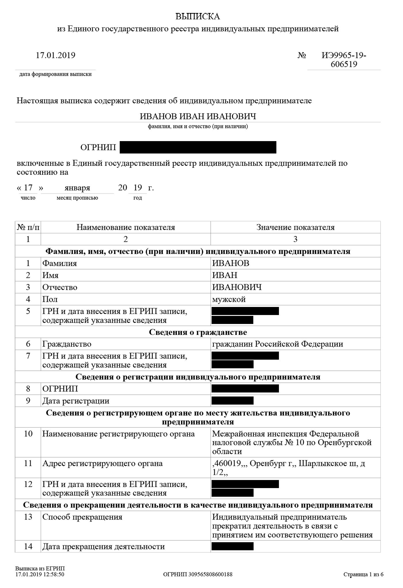 Как продлить временную регистрацию иностранному гражданину