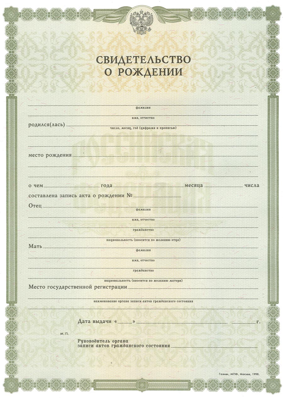Базовые документы: заявление, свидетельство о рождении ребенка, справка о неполучении пособия вторым родителем. Понадобятся, чтобы оформить любую детскую выплату