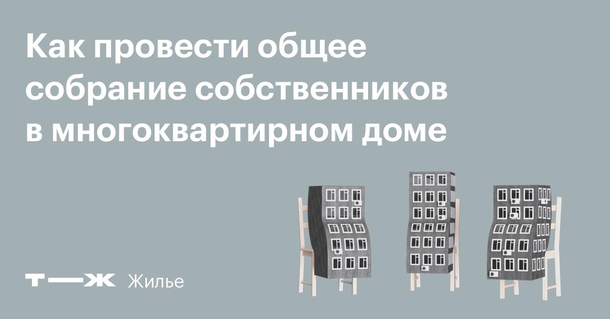 Можно ли проводить заочное собрание собственников жилья в вконтакте