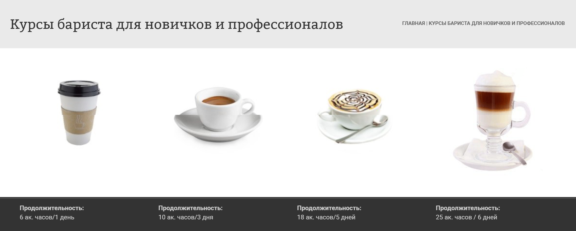 Курсы бариста: за шесть часов занятий с вас возьмут 7500 рублей