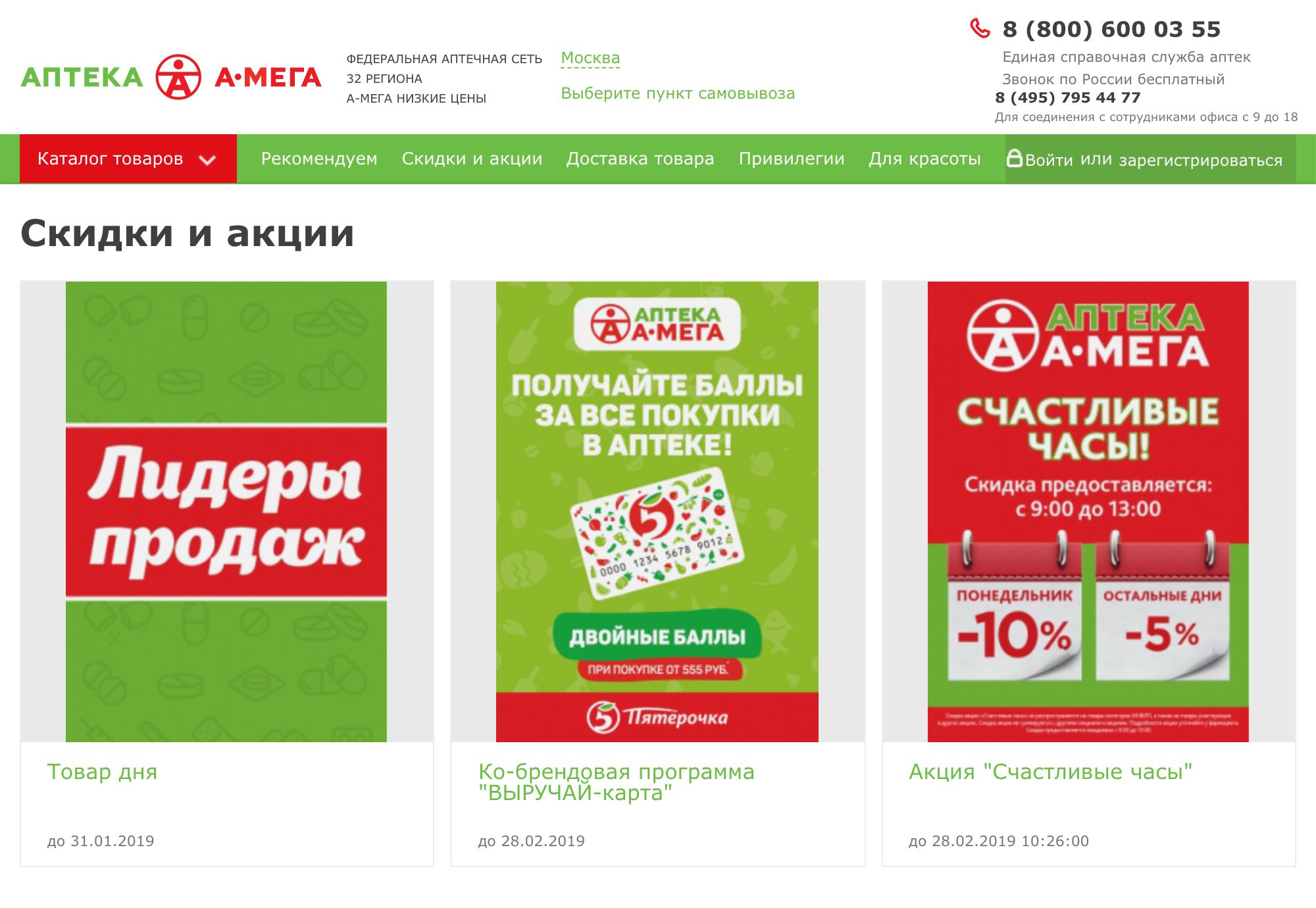 Некоторые аптеки анонсируют скидки на сайте