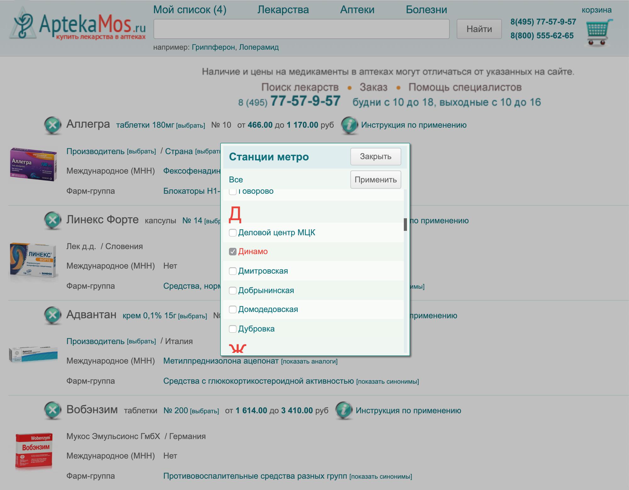 54883abccf9d5 Формирую список нужных лекарств Шаг 2. Выбираю станцию метро, на которой  удобно забрать лекарства
