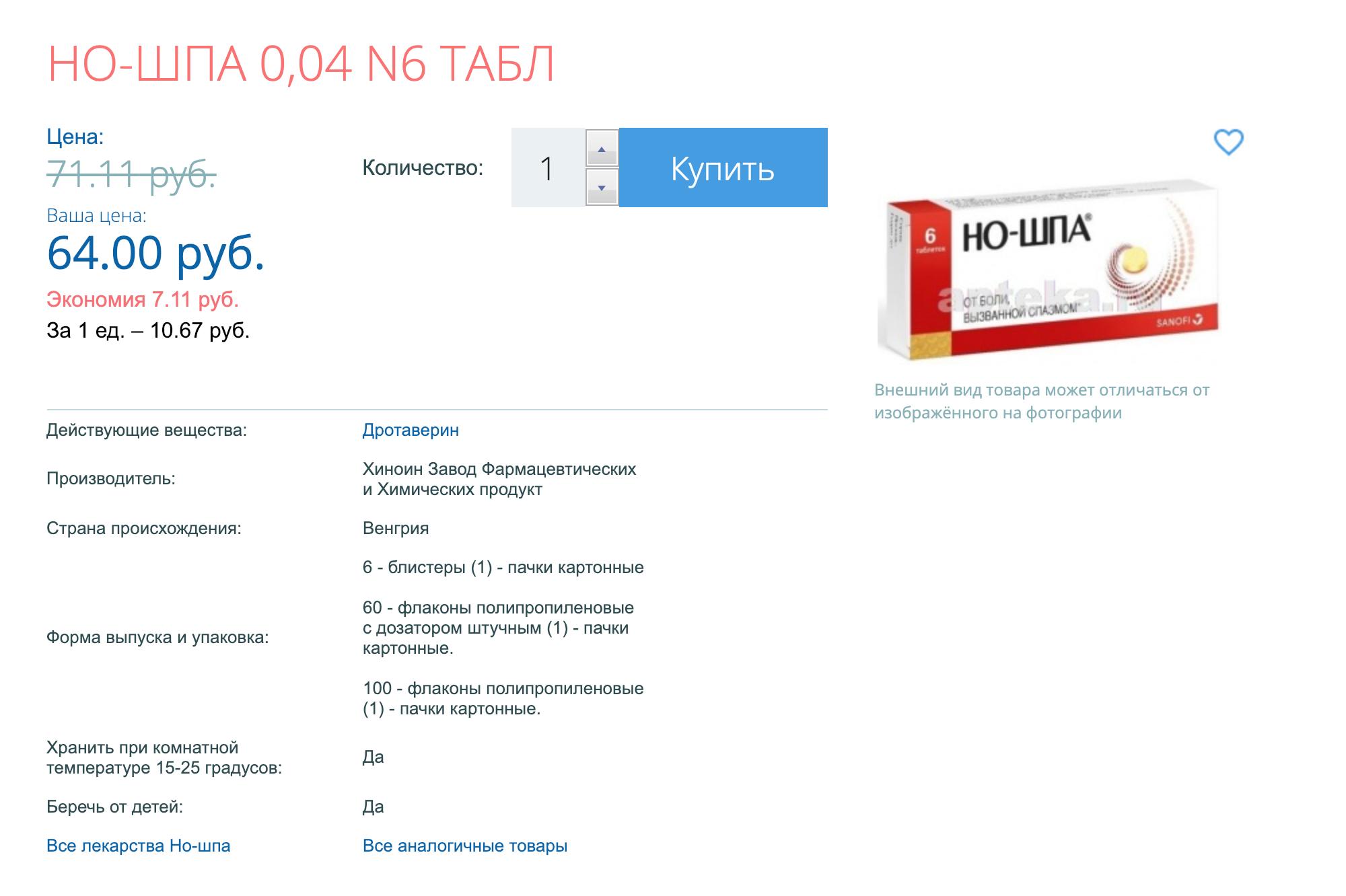 Шесть таблеток «Но-шпы» стоят 64 рубля