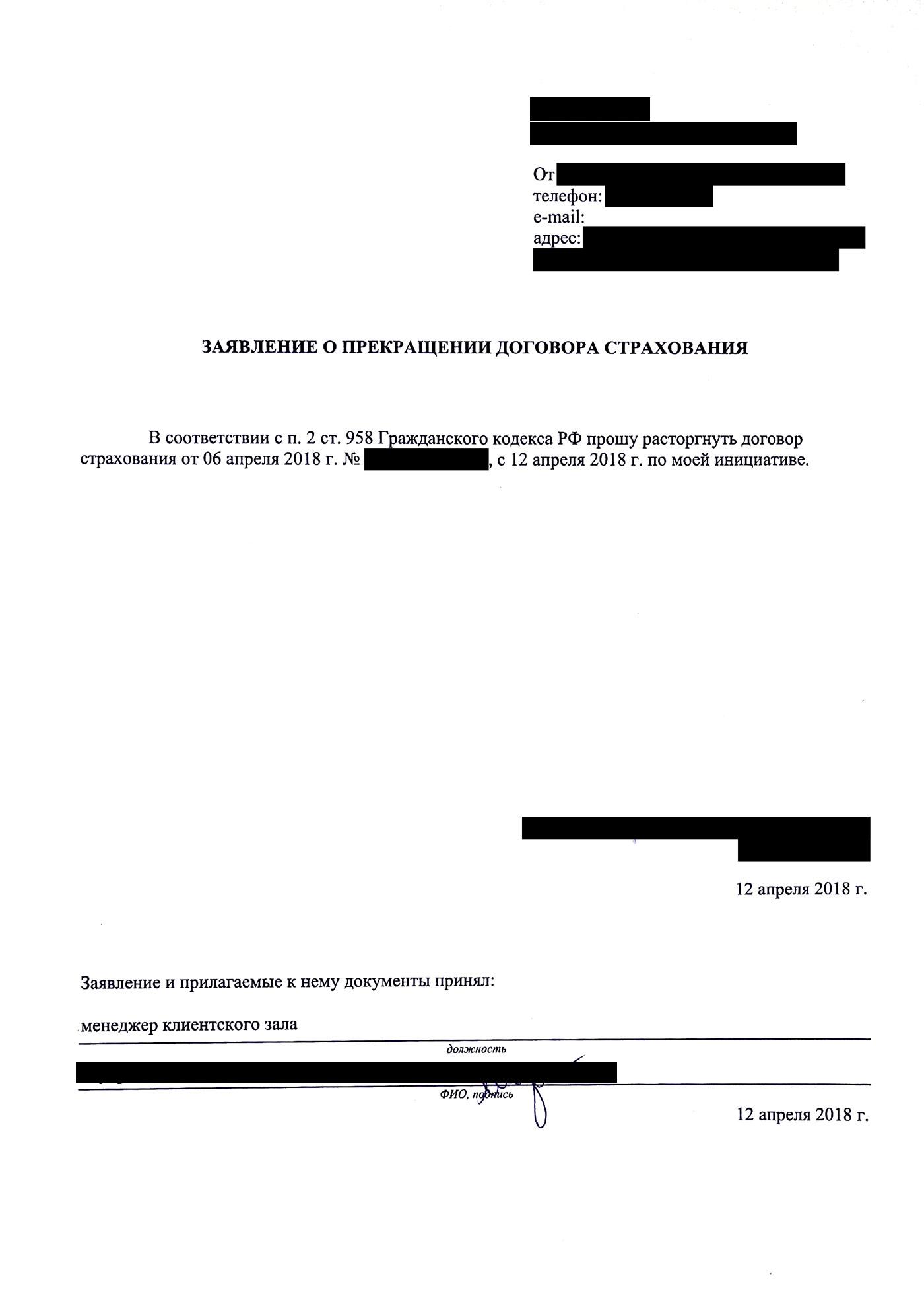 Заявление на отказ от страховки
