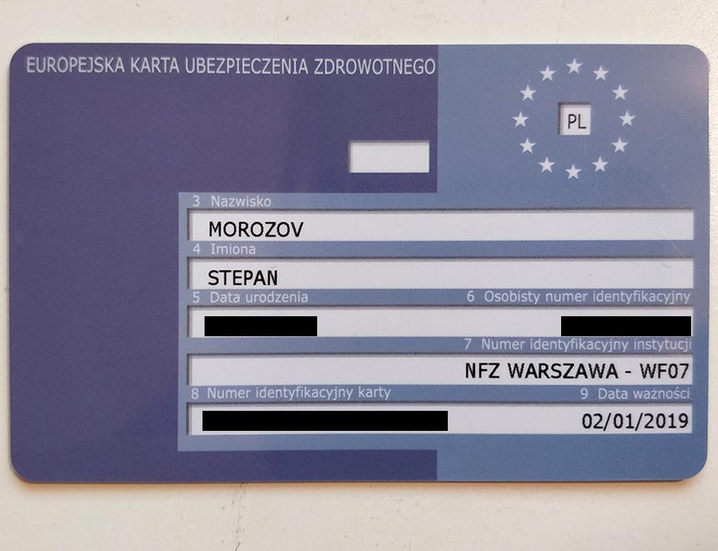 Моя Европейская карта страхования здоровья. Больше туристическая страховка мне не нужна