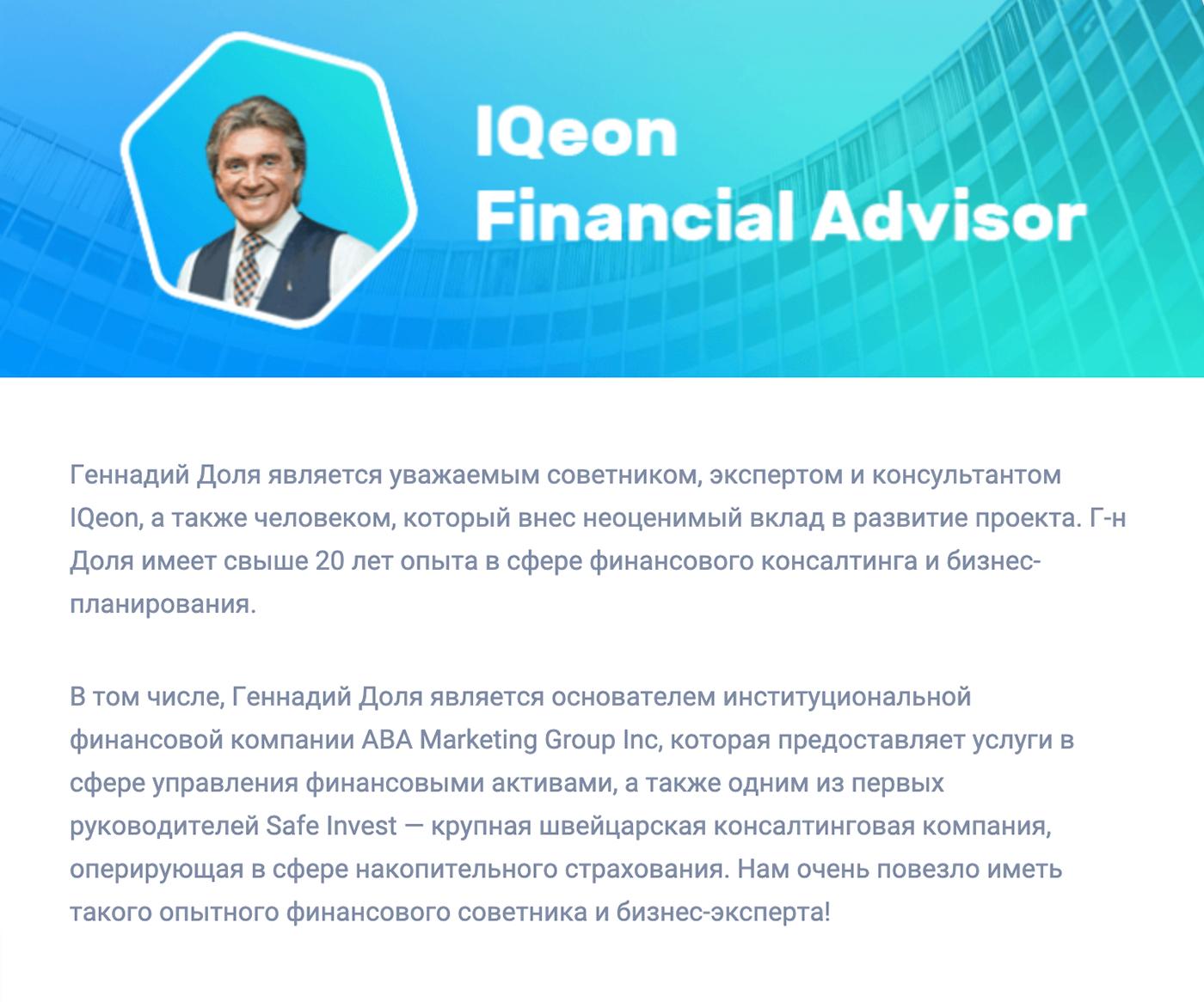 Криптовалютная платформа IQeon называет Долю директором крупной страховой компании SafeInvest, но не упоминает, что к этой компании было много вопросов у российских правоохранительных органов
