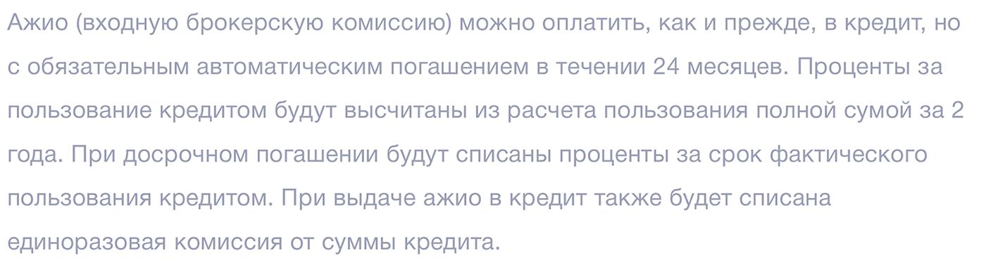 Объявление об изменении условий погашения комиссии в личном кабинете