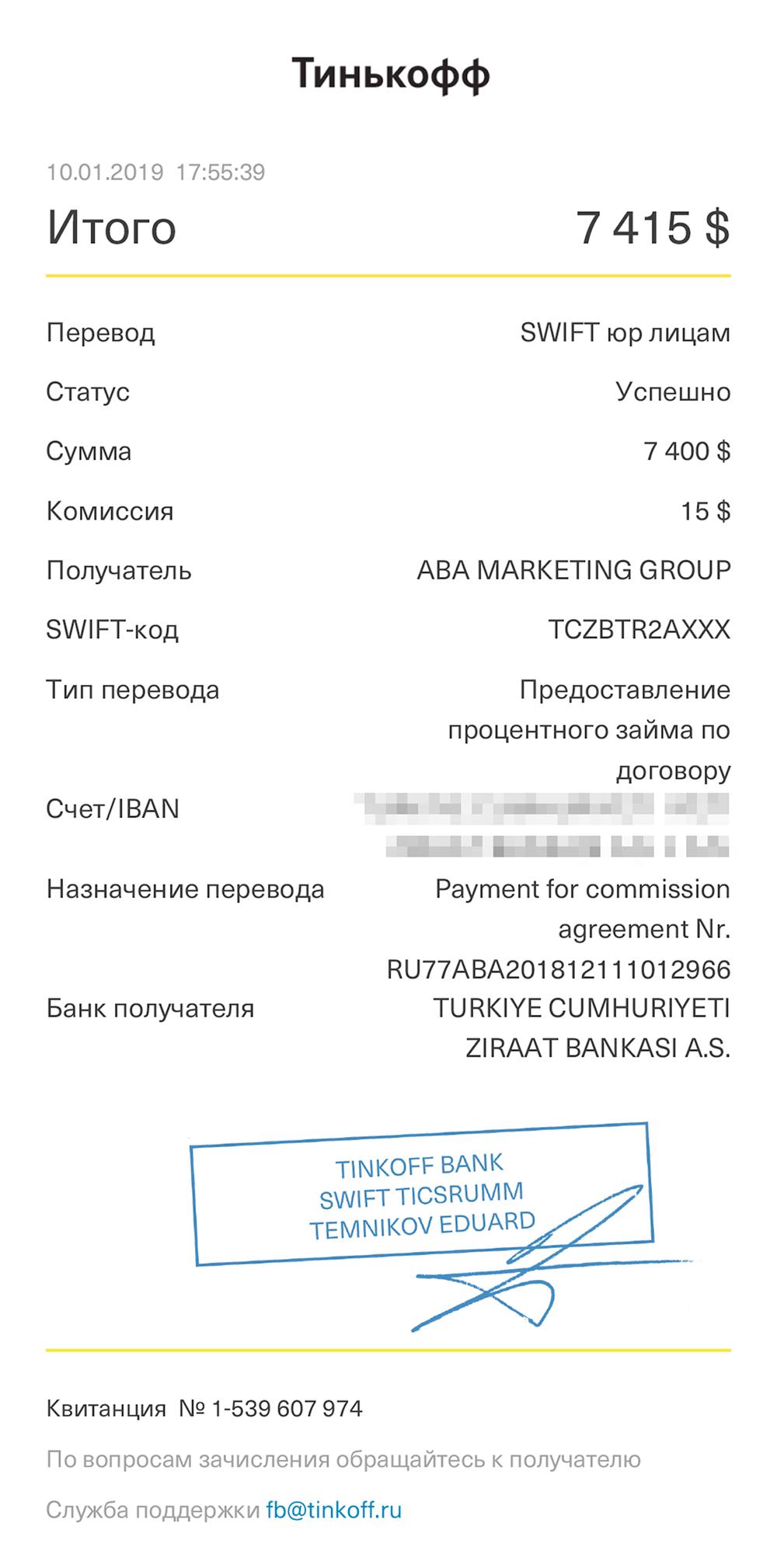 Квитанция Тинькофф-банка на перевод средств. Сейчас деньги уходят в монгольский банк Credit Bank of Mongolia, в прошлом году это был турецкий Ziraat